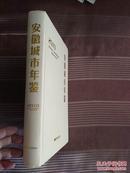 2010 安徽城市年鉴(创刊号年鉴)(硬精装)含多幅史料图片