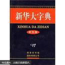 正版新华大字典(彩色版)