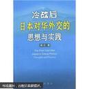 冷战后日本对华外交的思想与实践