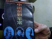 中国地理学家(中国房地产开发集团办公厅主任梁运斌签名一版一印品好)