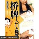 棋牌类图书【正版促销】棋牌娱乐指南--桥牌入门与提高(双色印刷)