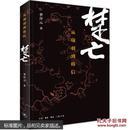 楚亡 历史 李开元 正版图书