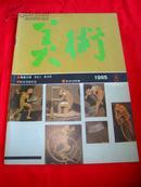 美术1985年(2,4,8)1986年第12期
