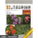 补遗·总索引新品种146种(13辑)