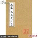 中国古典文学丛书:李清照集笺注(修订本)