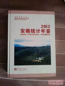 2012安徽统计年鉴(附光盘)