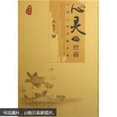 心灵的慰藉:中国人的宗教世界(读书札记)