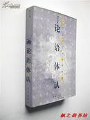 论语体认(姚式川著 学林出版社1999年1版1印 仅印3000册 正版现货)