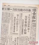《读卖报知》1945年3月11日,太平洋战争重要报纸复制品
