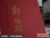 中国近现代名家画集:郭怡孮