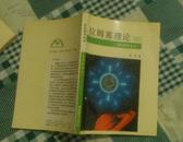 拉姆塞理论(走向数学丛书)