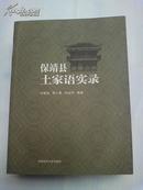 保靖县土家族语实录(湖南省,向魁益,贾心惠编著,16开平装