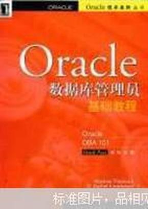【Oracle技术系列丛书】Oracle数据库管理员(基础教程)