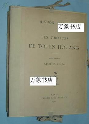 镇店之宝   Pelliot 伯希和  签名题赠本 : Les Grottes de Touen-Houang  敦煌石窟图录   魏、唐、宋时代佛教絵画与雕刻  1920年初版 6函全