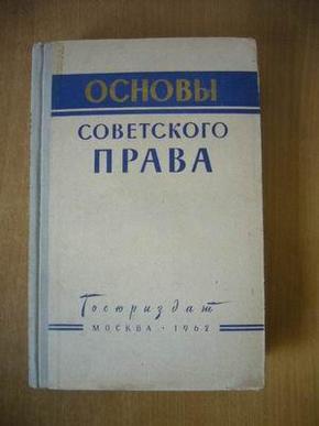 ОСНОВЫ СОВЕТСКОГО ПРАВА  苏联法律的原则   1962