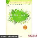 繁星·春水(最新版)/语文新课标必读丛书