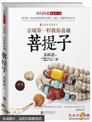 潮流收藏:京城第一籽教你盘藏