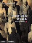 中国文化亮点通俗读本
