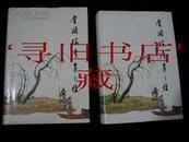 金瓶梅续书三种【精装】