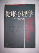 键康心理学   中国轻工业出版社