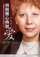 特别狠心特别爱 : 上海犹太母亲培养世界富豪的手记
