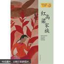 莫言作品系列:红高粱家族(新版)