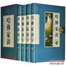 藏书珍藏版 哈佛家训 套装全4册 于立文 主 定价498元