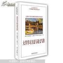 大学学习方法与论文写作 / 学术规范与研究方法丛书