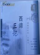 故事会图书馆文库 学者讲坛系列《西谛三记》货号:A2014-3-26-12