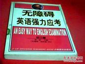 无障碍英语强力应考 初三版