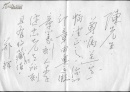 著名书法家 郑辉手札 一页