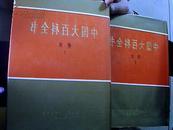 中国大百科全书 美术1,2(精装品好 两本)