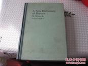 物理学新词典(第二版,英文版)
