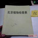 北京植物检索表
