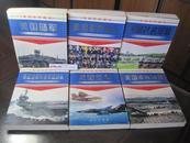 《美国军队总部》、《美国陆军》、《美国海军与海军陆战队》、《美国空军》、《美国著名军校》、《美国军界名人》(全6册 合售)