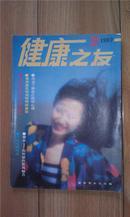 健康之友1987·5[馆藏书][A22981]