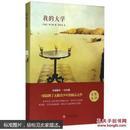 我的大学【名家名译】世界经典文学小说名著 原著原版全中文完整版图书 课外知识读物 带插图 正版书籍