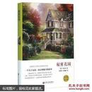 秘密花园 伯内特著 名家名译 世界经典文学小说名著 原著原版 全中文完整版图书 课外知识读物 带插图 正版书籍