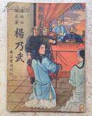 4282《 杨乃武》1949年出版 稀少见