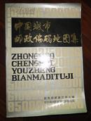 中国城市邮政编码地图集 [8开本彩色套印地图]