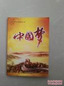 """中国梦——阐述""""中国梦""""文章选编"""