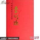 正版全新图书 中国近现代名家画集:李代远 精装