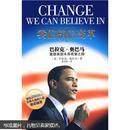 我们相信变革:巴拉克·奥巴马重塑美国未来希望之路