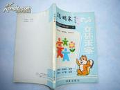 小学生课外阅读丛书--文苑采蜜(·插图本、1988年一版一印)