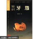 中国古玩鉴识系列:鉴识牙雕