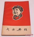毛泽东选集 成语典故注释 红色文献