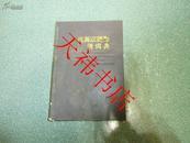 现代英汉摄影缩略语词典(硬精装)