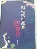 刘心武作品集--刘心武揭秘红楼梦I,II ;红楼望月