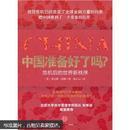 中国准备好了吗?危机后的世界新秩序 正版新书