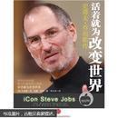 活着就为改变世界:史蒂夫·乔布斯传